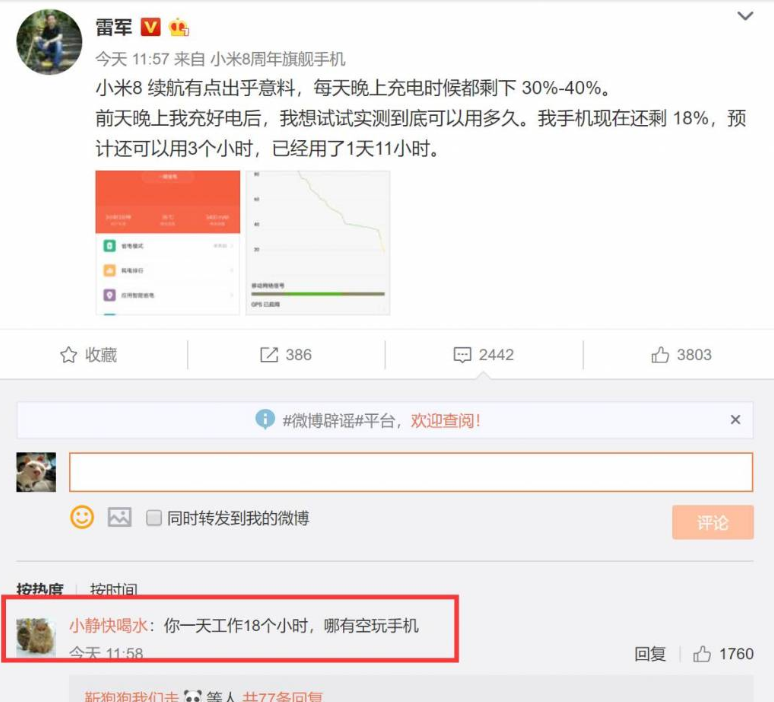 Xiaomi Mi 8 pil