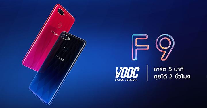 Oppo F9 Pro rekabetten uzak fiyatı ile Migros'da satışta!