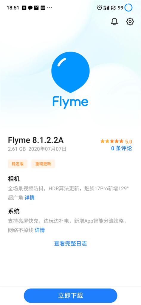 Meizu-17-Flyme-8