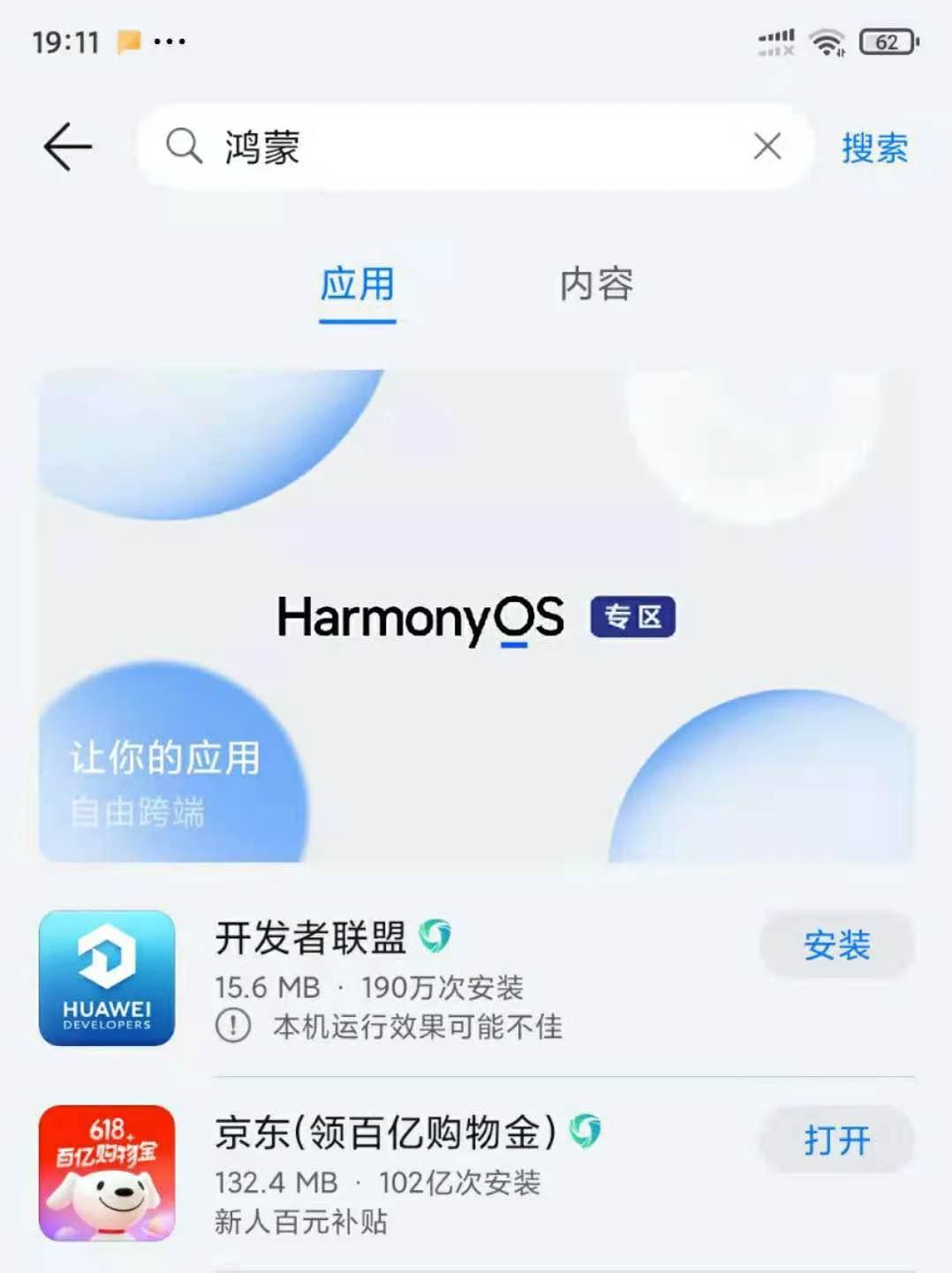 HarmonyOS Uygulamaları