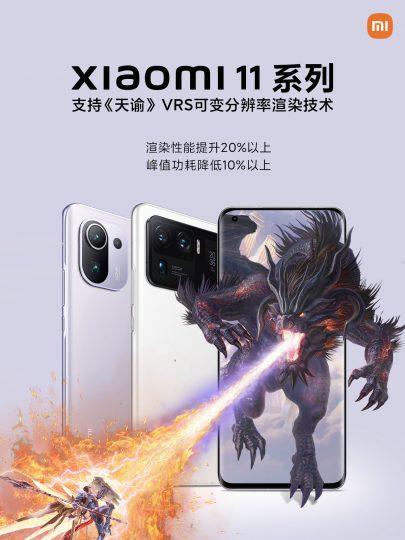 Xiaomi Mi 11 VRS